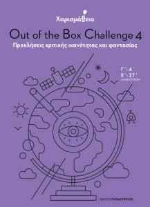ΧΑΡΙΣΜΑΘΕΙΑ – Out of the Box Challenge 4